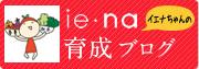初体験ie・na育成ブログ