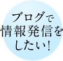 ブログで情報発信をしたい!