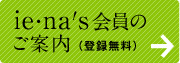 ie・na's会員のご案内