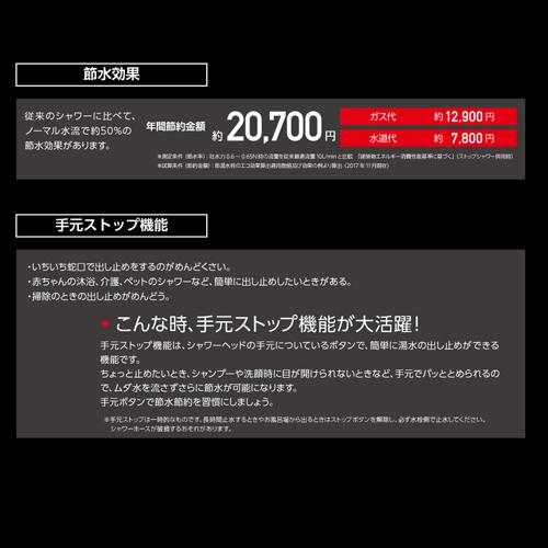 変換節水金額約20,700円 手元ストップ機能あり