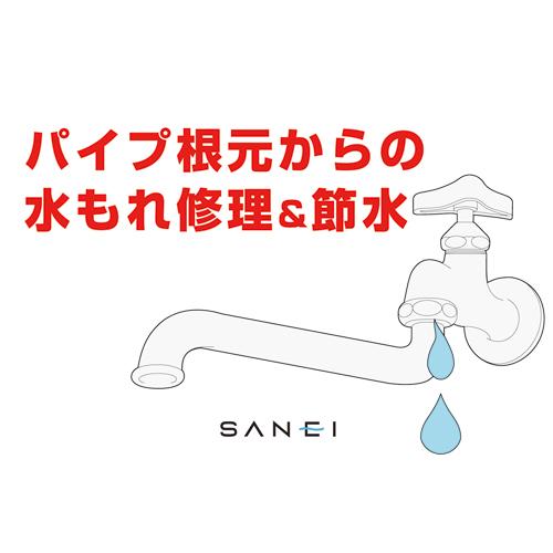 パイプ根元からの水もれ修理に交換します。