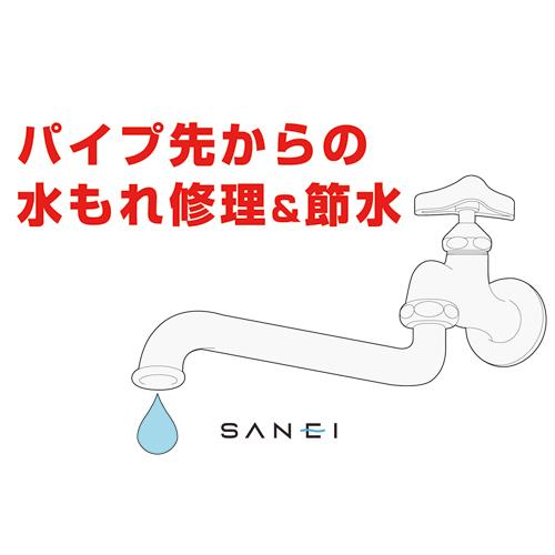パイプの先からぽたぽた水もれする場合の修理パーツです。