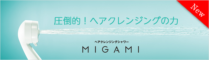 「髪を磨く」という発想から生まれたクレンジングシャワーMIGAMI(ミガミ)登場。
