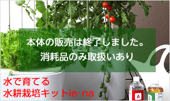 自宅のベランダで野菜づくりを楽しめる、アクア栽培キット。広い庭や畑がなくても今すぐ家庭菜園が楽しめます。