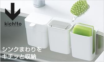 a3シリーズの【kich!to(キチット)】は、キッチンのシンク周りをスッキリ収納する吸盤グッズです。