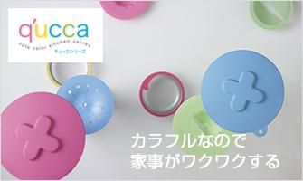 a3シリーズの【basupo(キュッカ)】は、シンク周りをカラフルに彩る、炊事が楽しくなるグッズです。