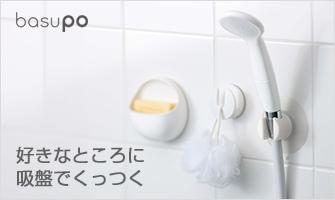 a3シリーズの【basupo(バスポ)】は、バスルームで役立つ吸盤でどこにでもくっつく吸盤シリーズです。