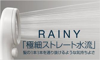 極細水流で話題にRAINYシリーズは、節水しながらも浴びごこちを追及したシャワーヘッドです。